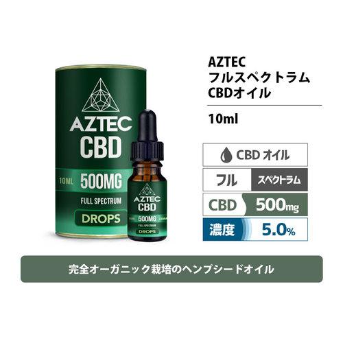 AZTEC CBD 5%(500mg)CBD OIL DROP 10ml / フルスペクトラム CBD オイル