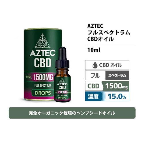 AZTEC CBD CBDオイル フルスペクトラム 15% 1500mg 10ml HEMP SEED OIL   Fullspectrum CBD Oil