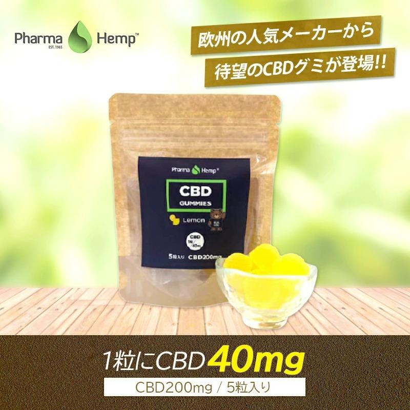 Pharma Hemp CBDグミ  1粒CBD40mg / 合計CBD200mg 5個入り|高濃度 アイソレート