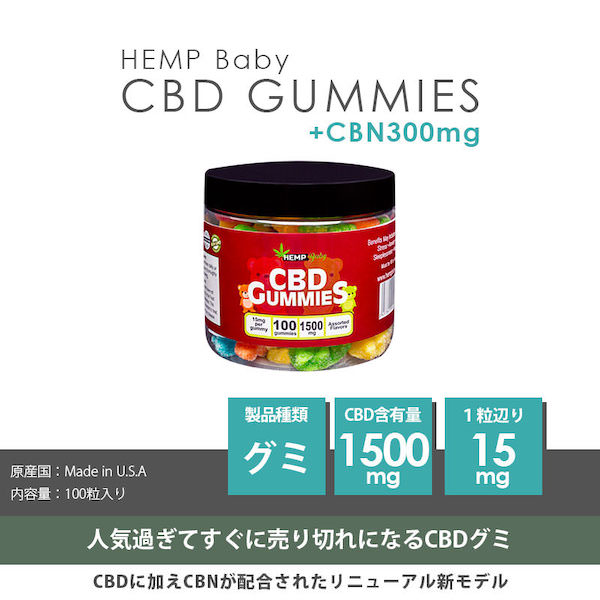 CBD グミ CBD1500mg + CBN300mg ヘンプベイビー 1粒 CBD15mg + CBN3mg 100個入 / HEMP Baby CBD GUMMIES from U.S.
