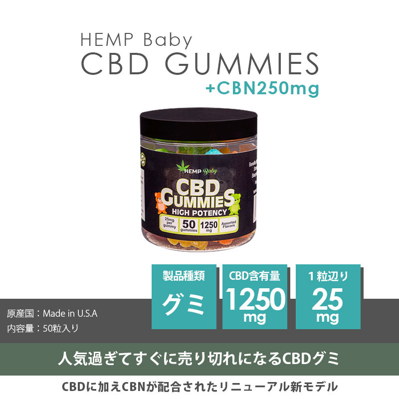 CBD グミ CBD1250mg + CBN250mg ヘンプベイビー 1粒CBD25mg  + CBN 5mg 50個 / HEMP Baby CBD GUMMIES from U.S.