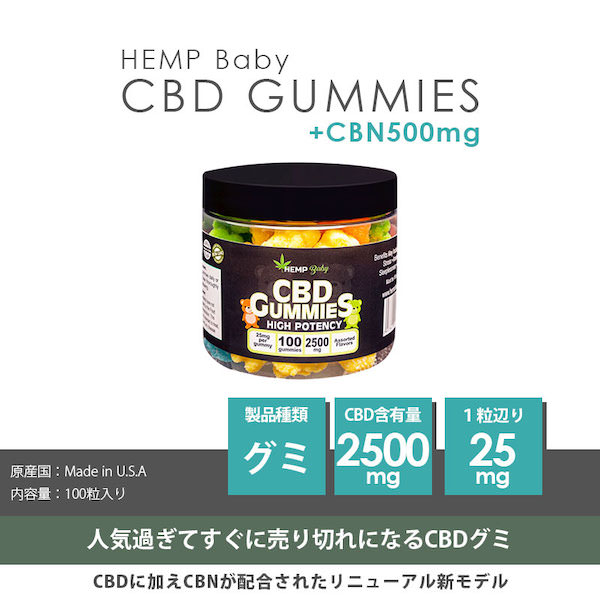 CBD グミ  CBD2500mg + CBN500mg ヘンプベイビー 1粒CBD25mg + CBN5mg 100個入 / HEMP Baby CBD GUMMIES from U.S.