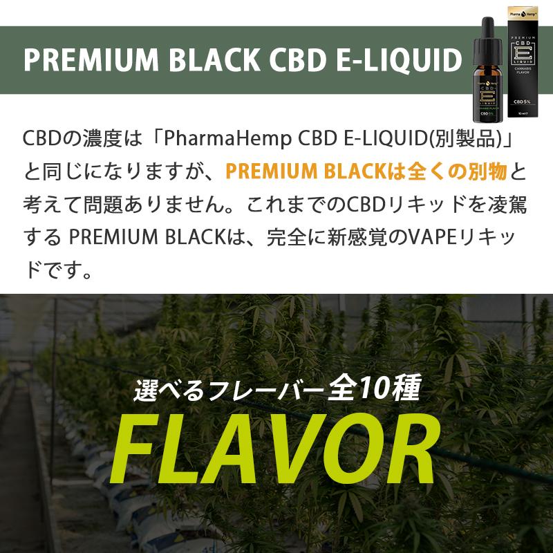Pharma Hemp E-LIQUID CBD5% (500mg) PREMIUM BLACK 10ml / プレミアムブラック