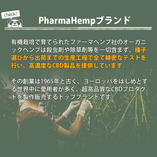 PharmaHemp E-LIQUID CBD5% (500mg) PREMIUM BLACK 10ml / プレミアムブラック