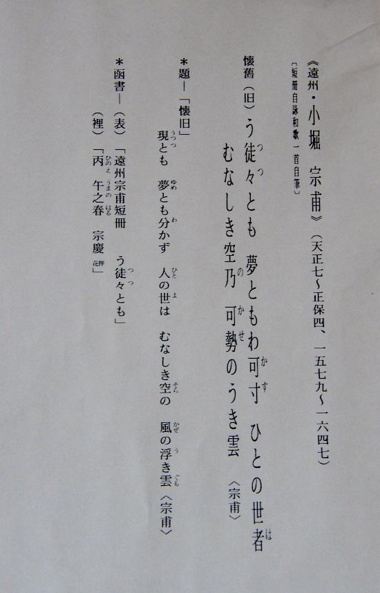 小堀遠州詠歌筆 短冊幅