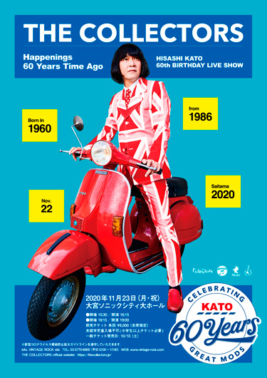 "HISASHI KATO 60th BIRTHDAY LIVE SHOW""Happenings 60 Years Time Ago""/『別世界旅行-A Trip in Any Other World-」 B2ポスター2枚セット"