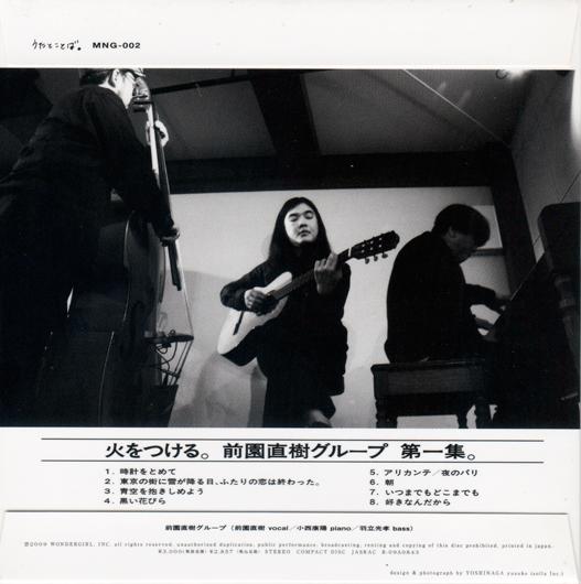 火をつける。前園直樹グループ第一集。【CD】