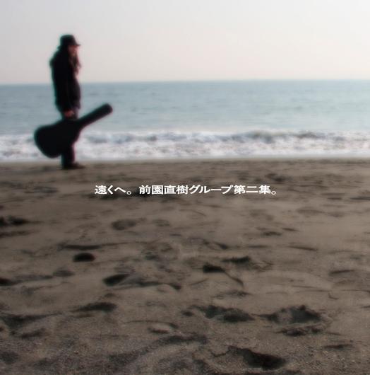遠くへ。前園直樹グループ第二集。【LPレコード】