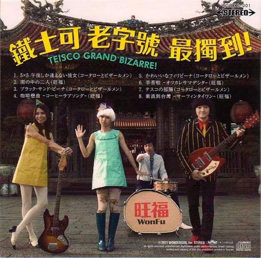 テスコ・グランド・ビザール/Kotaro and The Bizzaremen, 旺福(WonFu)【紙ジャケットCD】