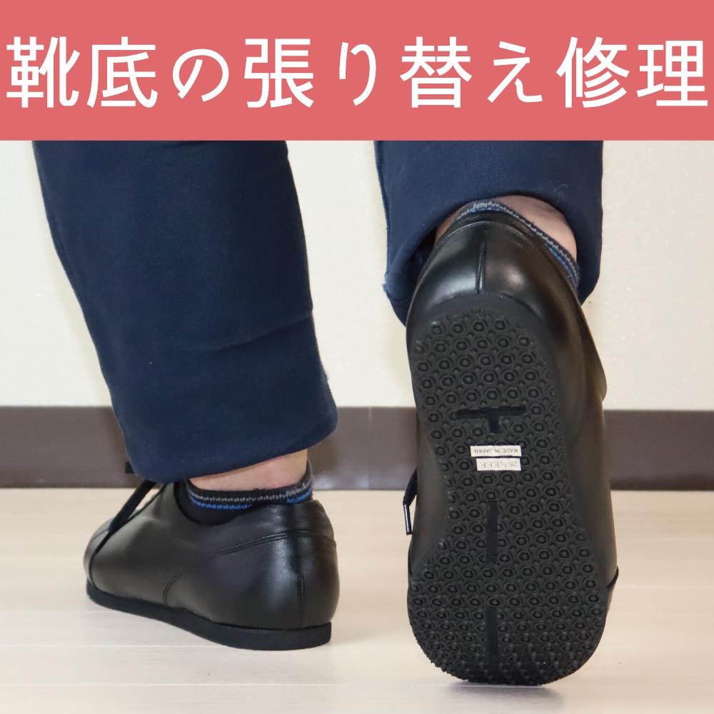 靴底の張り替え修理 520001用