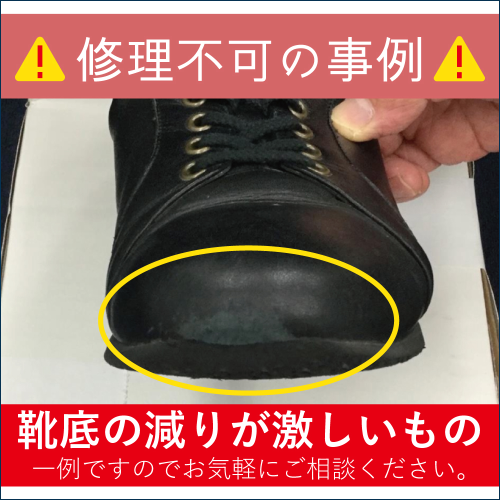 靴底の張り替え修理