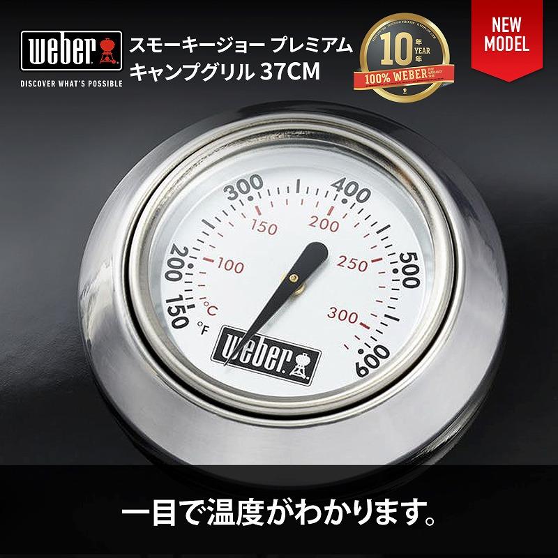 スモーキージョー プレミアムチャコールグリル 37cm(14インチ) 温度計付き