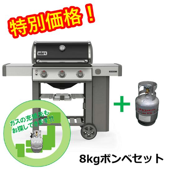 【8�ボンベ+調整器セット】GENESIS� E-310 ガスグリル