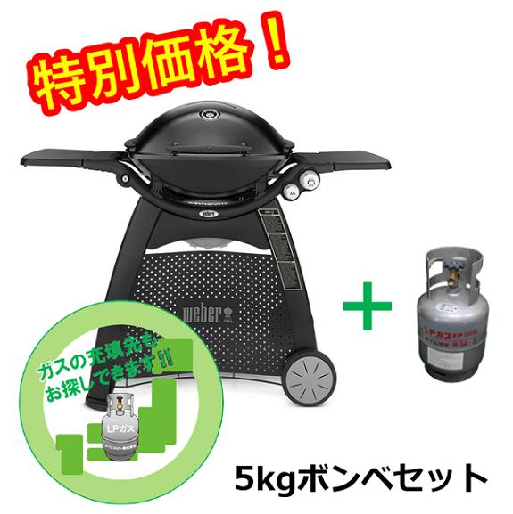 【5kgボンベ+調整器セット】WEBER Q3200 ガスグリル ブラック