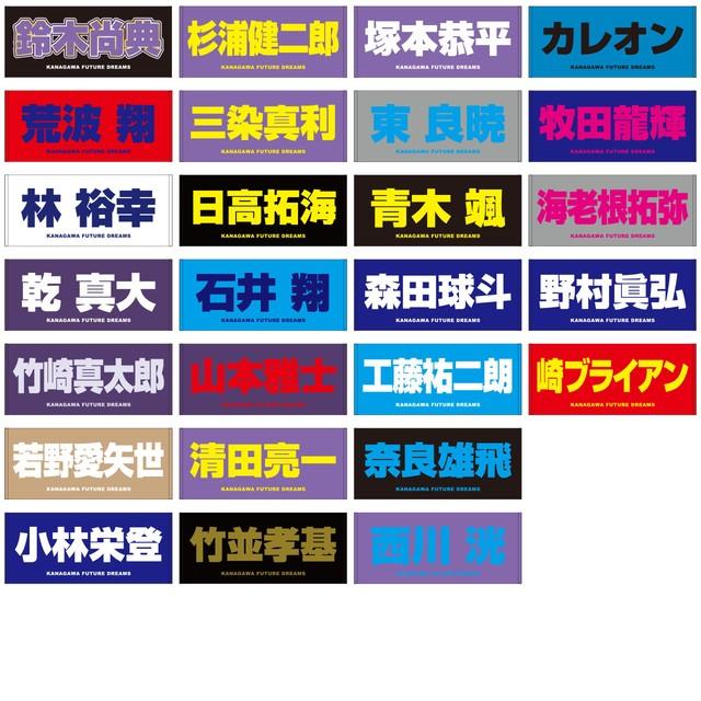 神奈川フューチャードリームス 選手・首脳陣プロデュース 名前入りタオル