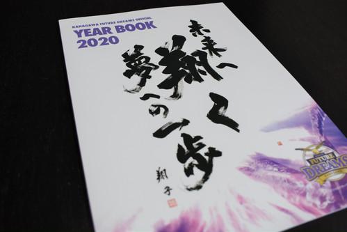 2020神奈川フューチャードリームス オフィシャルイヤーブック
