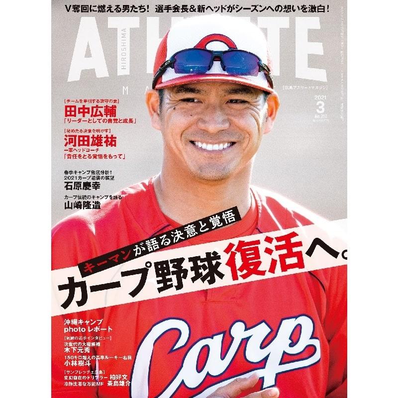 広島アスリートマガジン2021年 3月号
