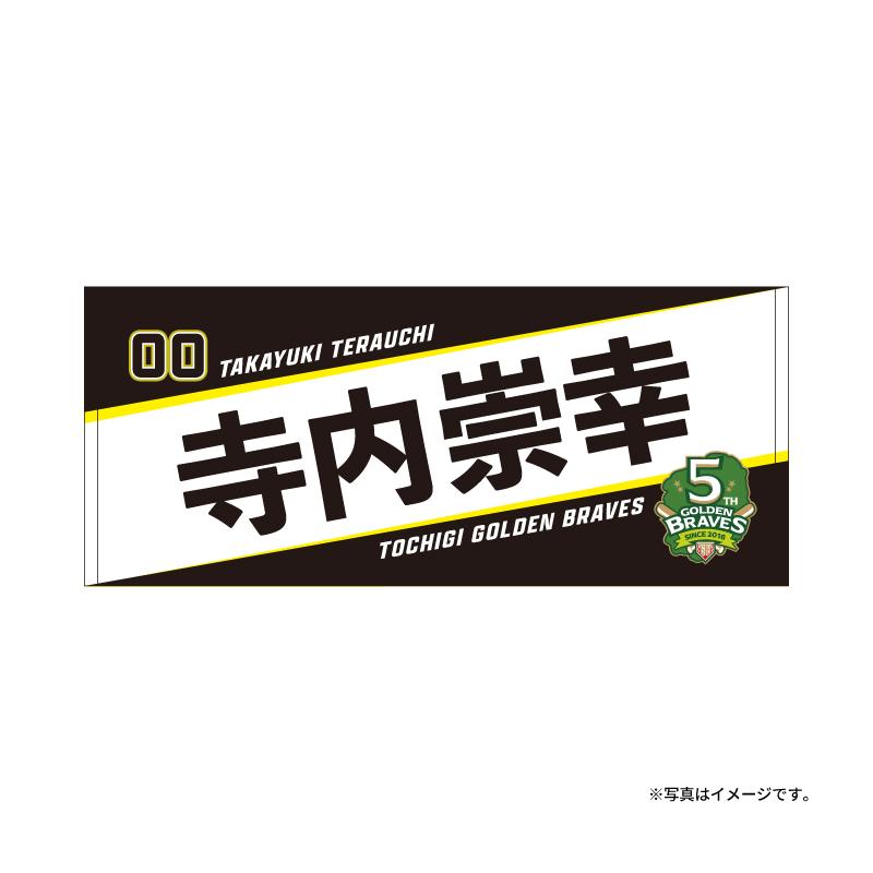 栃木ゴールデンブレーブス 選手別フェイスタオル