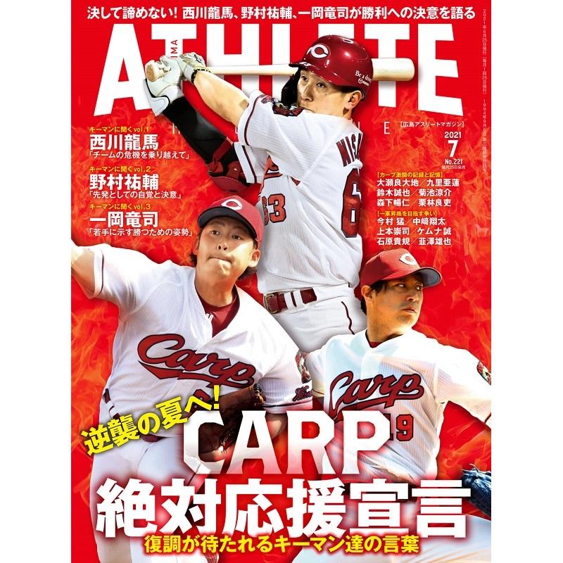 広島アスリートマガジン2021年 7月号