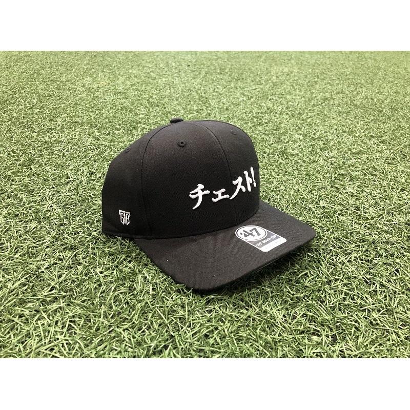 栃木ゴールデンブレーブス 川�宗則 オリジナルキャップ '47 MVP DP ブラック