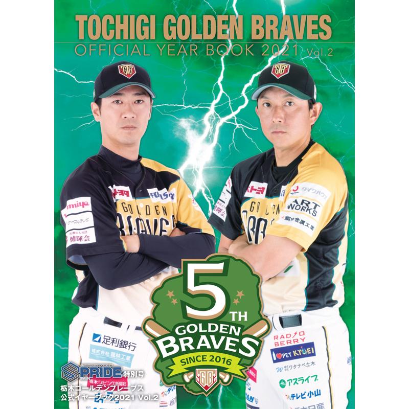 栃木ゴールデンブレーブス オフィシャルイヤーブック2021 Vol.2