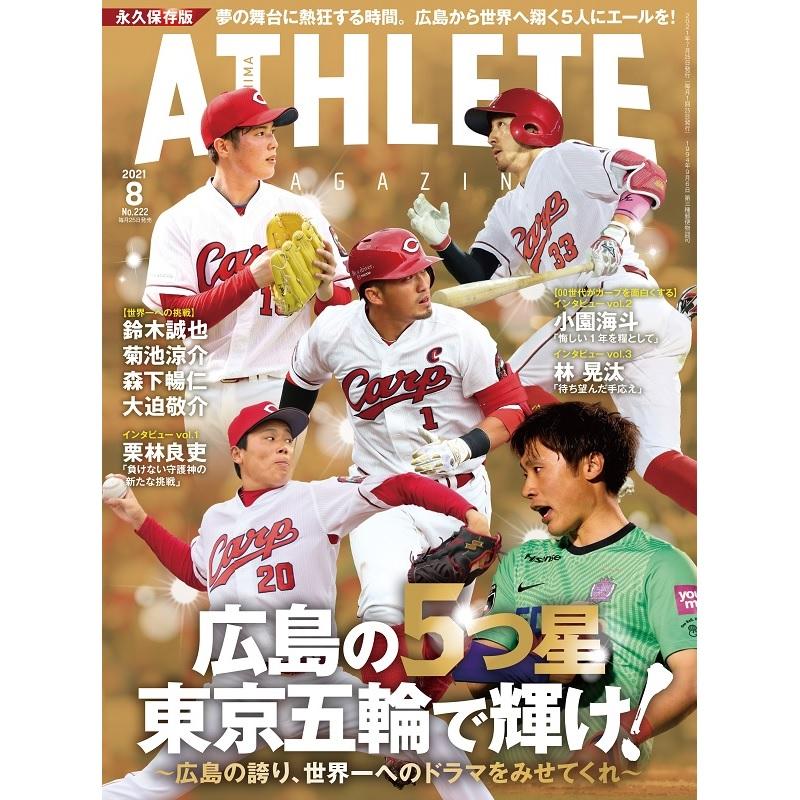 広島アスリートマガジン2021年 8月号