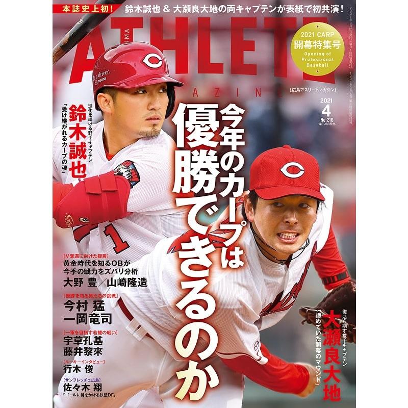 広島アスリートマガジン2021年 4月号