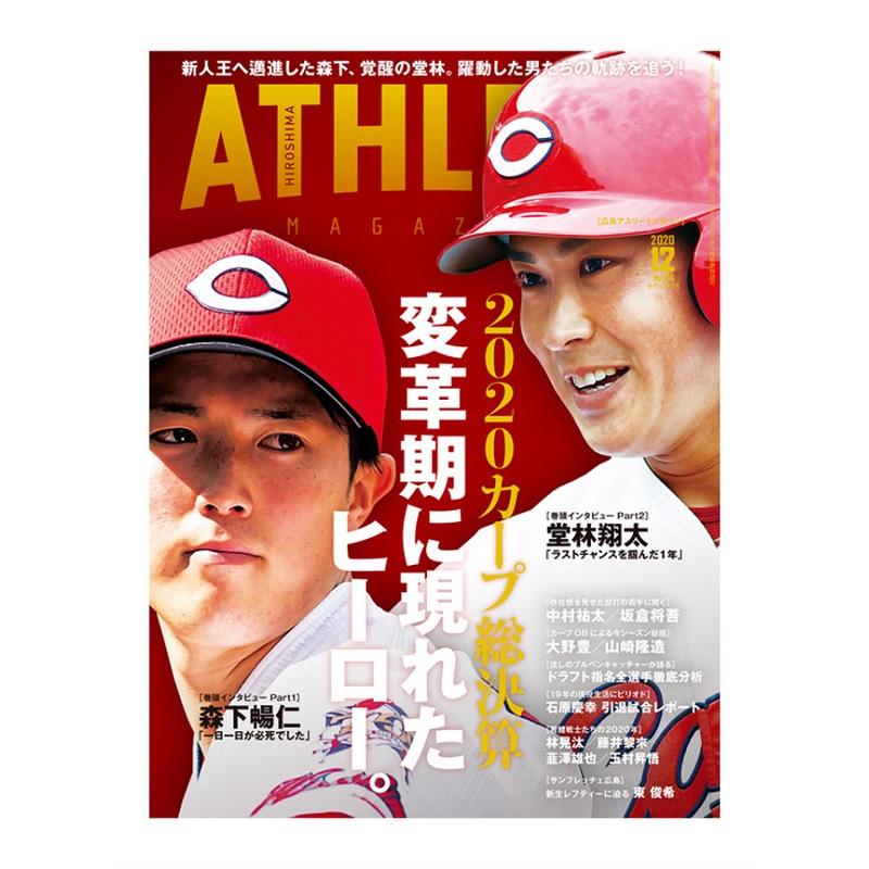広島アスリートマガジン2020年 12月号