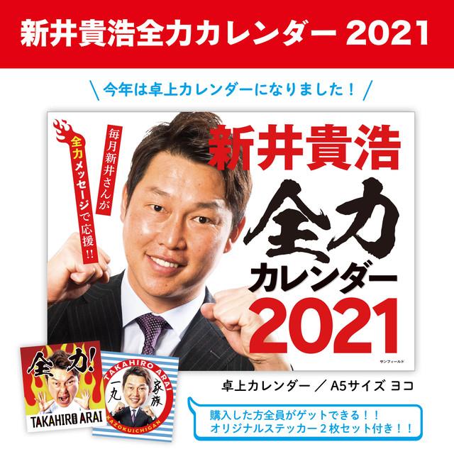新井貴浩 全力カレンダー2021