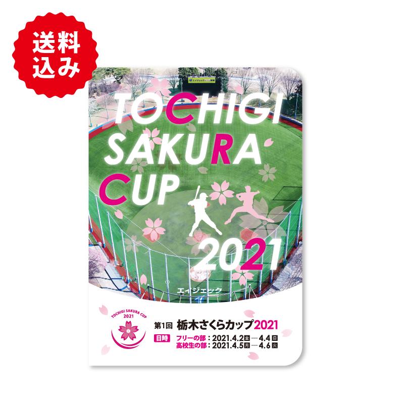 栃木さくらカップ2021 DVD