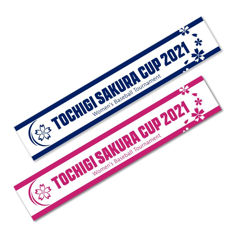 栃木さくらカップ2021 大会記念マフラータオル