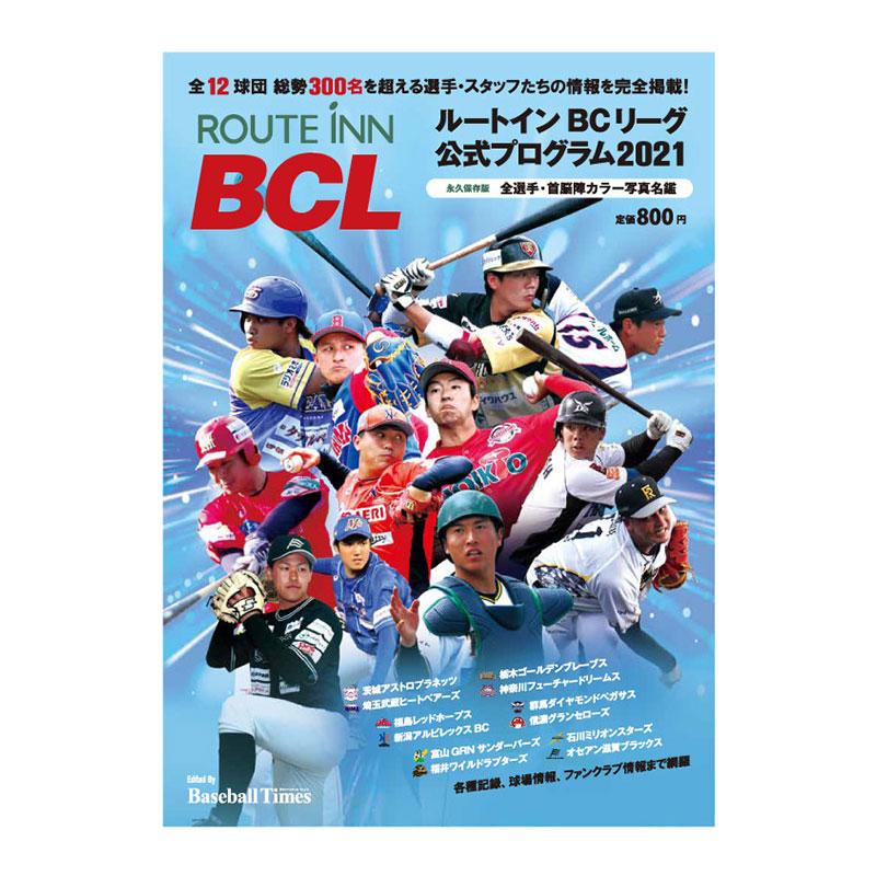 ルートインBCリーグ公式プログラム2021