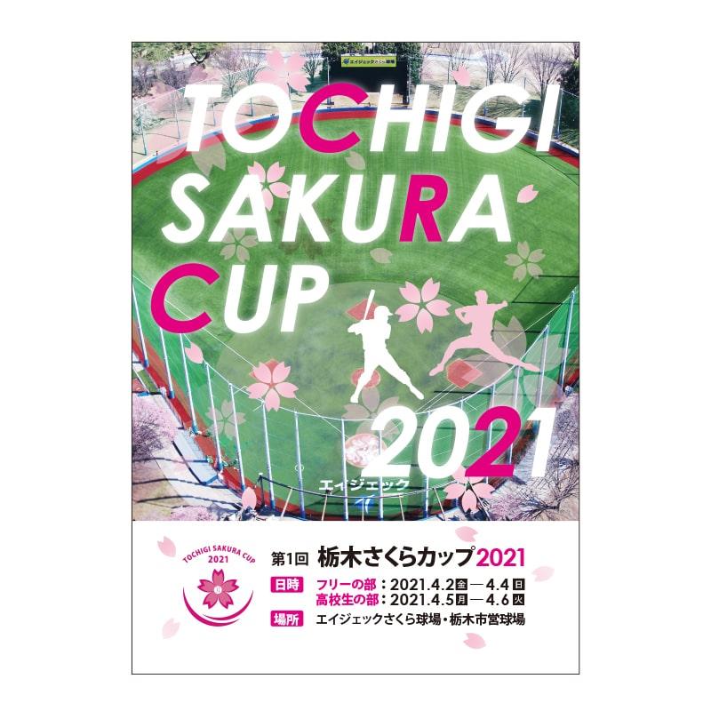 栃木さくらカップ2021 パンフレット