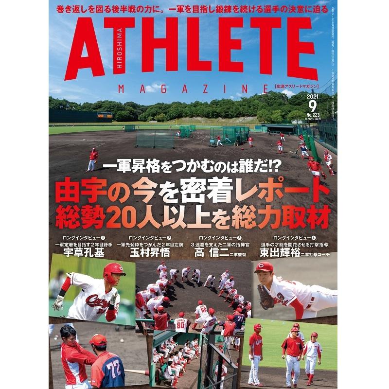 広島アスリートマガジン2021年 9月号