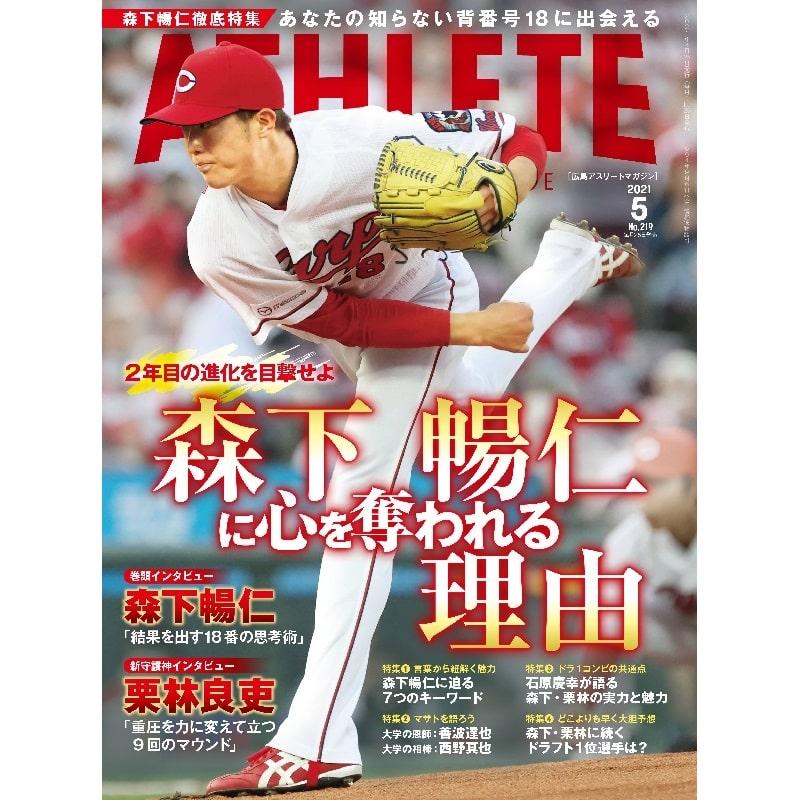 広島アスリートマガジン2021年 5月号