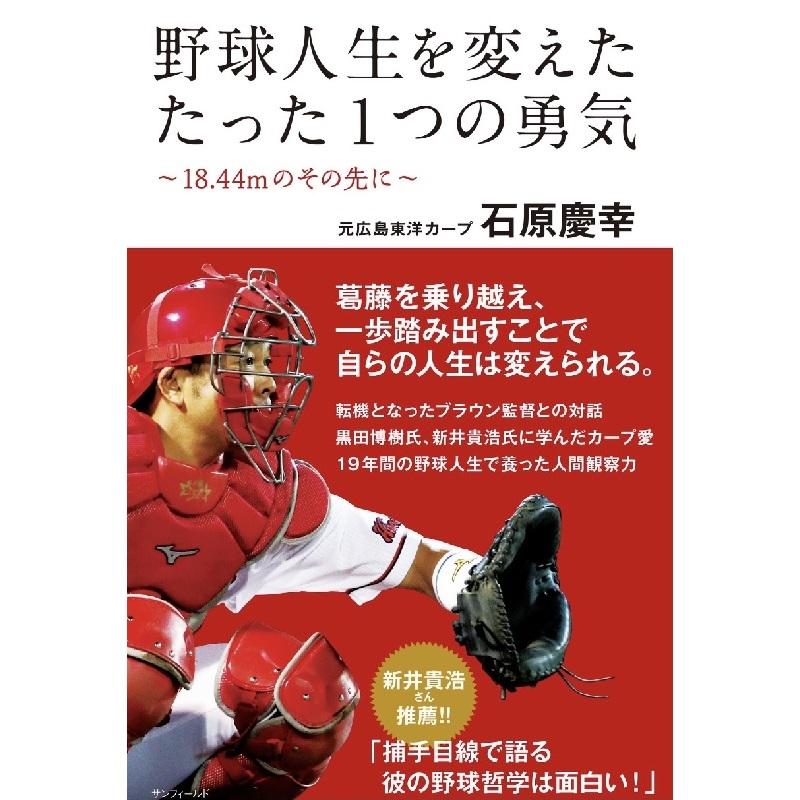 石原慶幸「野球人生を変えたたった1つの勇気〜18.44mのその先に〜」