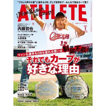 広島アスリートマガジン2021年 1月号
