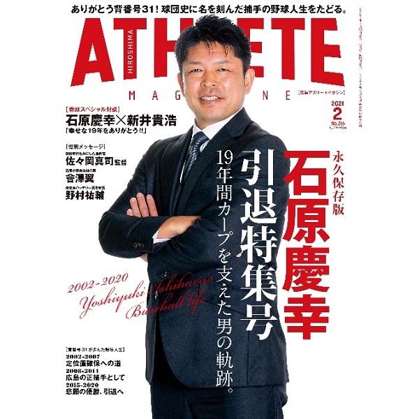 広島アスリートマガジン2021年 2月号