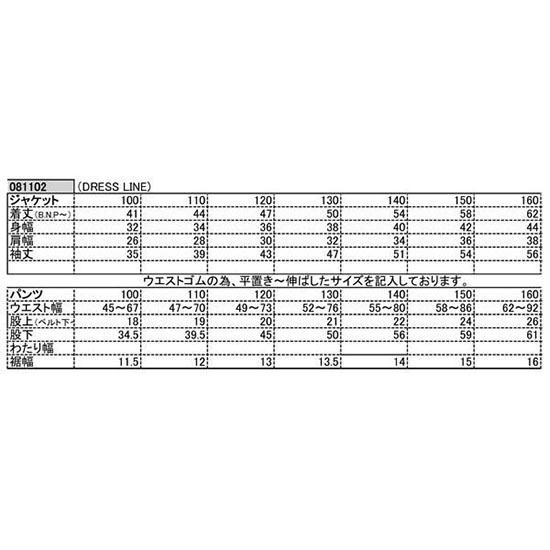 期間限定10%OFF 2021年 ジェネレーター スーツ 110 120 130 140 150 160 2021年 定番 カノコ織りスーツ(ブラック) 入学式 スーツ 男の子 卒業式 フォーマル  入学式 ジェネレーター 子供服 081102 generator ジェネレーター キッズ スーツ ジェネレーター カ