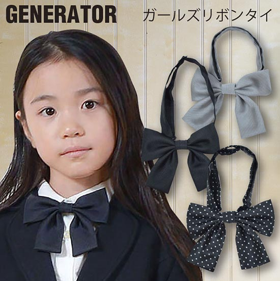generator ジェネレータースーツ ガールズリボンタイ(グレード、ブラック、ドット)ジェネレーター スーツ 子供服 卒業式 (048901)