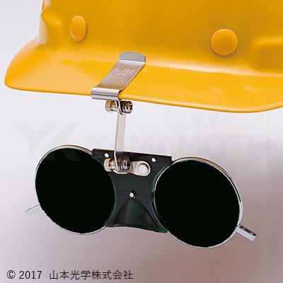 S-227L 前ひさし型用フリップアップ式強化ガラス遮光保護めがね