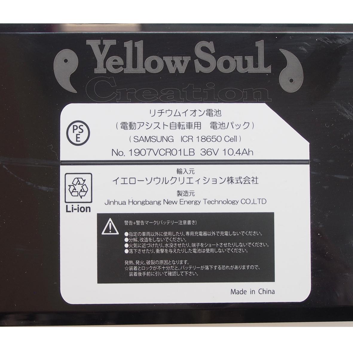 ROCKA FLAME マカミ、フーマ 専用バッテリー