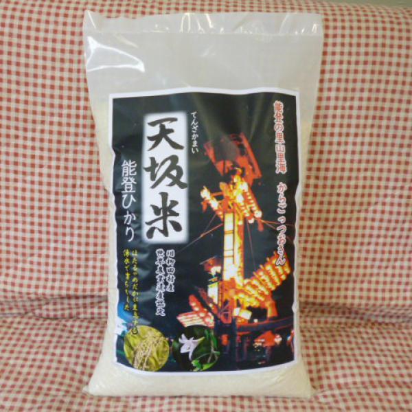 天坂米10kg(能登ひかり)