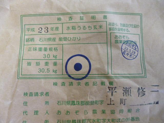 天坂米15kg(能登ひかり)