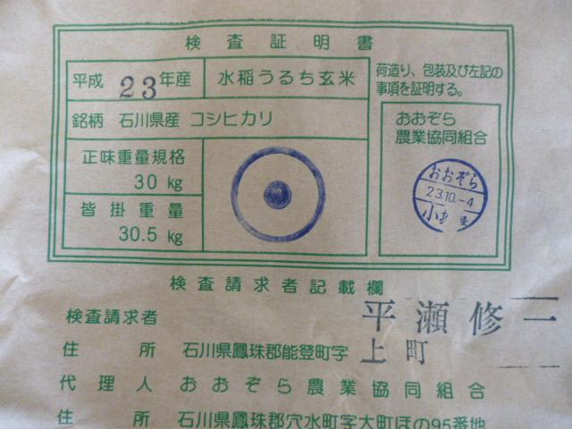 天坂米10kg(コシヒカリ)