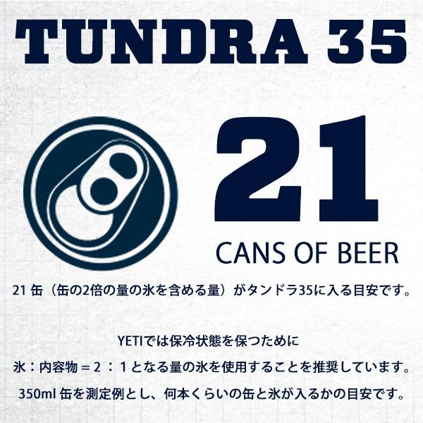 イエティ クーラーボックス タンドラ35 ホワイト