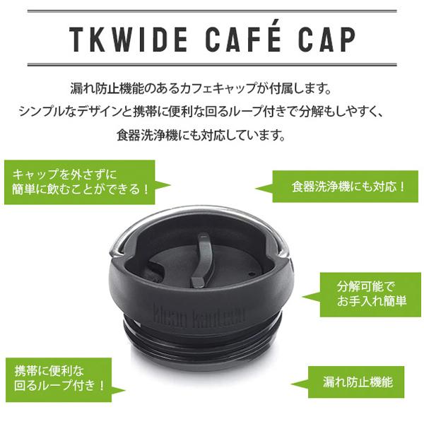 クリーンカンティーン TKワイド カフェキャップ バターカップ 16oz473ml