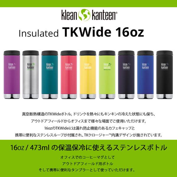 クリーンカンティーン TKワイド カフェキャップ ディープサーフ 16oz473ml