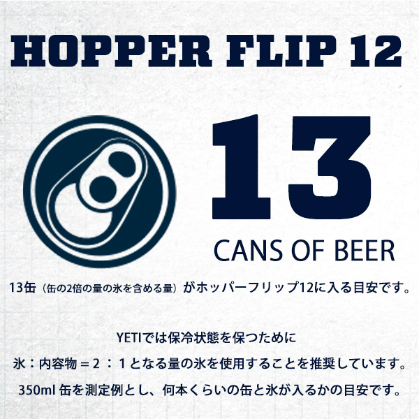 イエティ ホッパーフリップ12