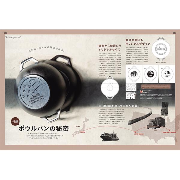 LODGEの底までまるい鉄鍋の本 -ボウルパンレシピ40-
